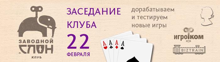 ЗС-Заседание-2017-1-баннер-700