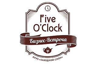 картинка-FiveOClock