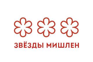 320-Звёзды-Мишлен-лого