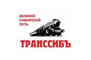 320-ТрансСиб