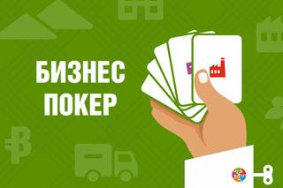 320-biznes-poker