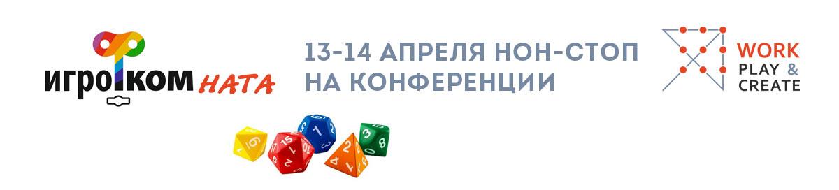Игрофкомната-1