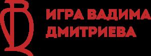 Игра Вадима Дмитриева лого
