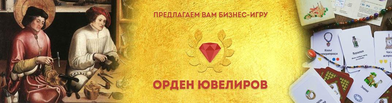 Шапка-Орден-Ювелиров