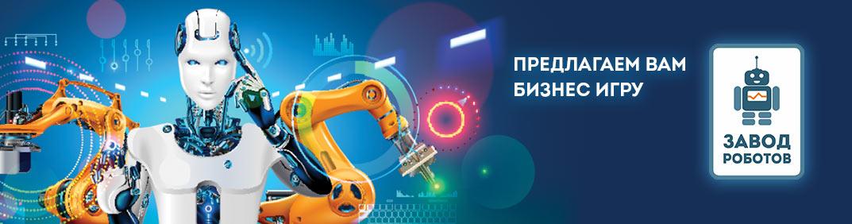 Шапка-Завод-Роботов