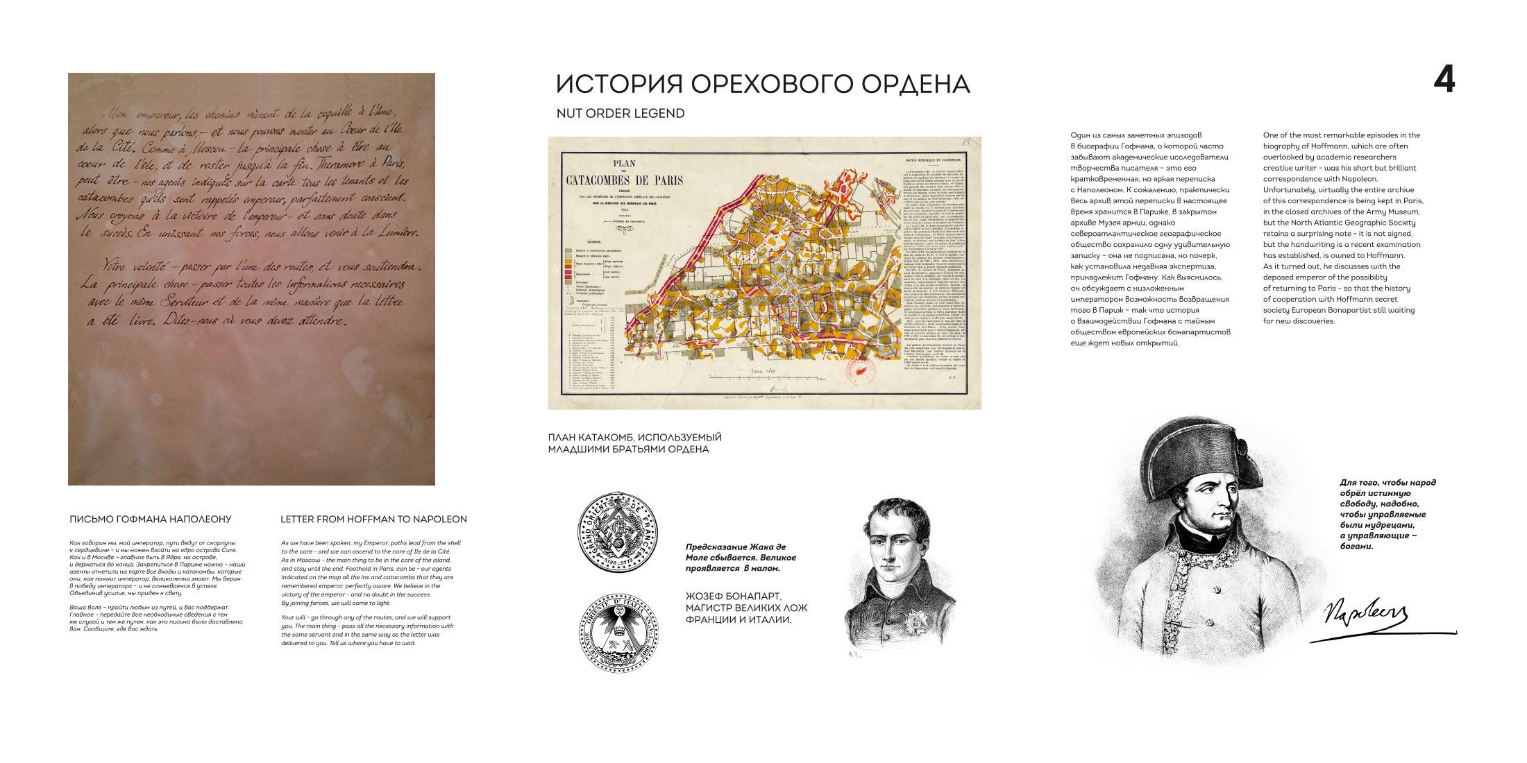 Ореховый-орден-4